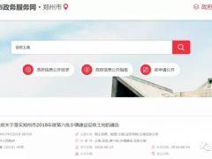 郑州这四区拆迁征地公布,涉及12个村约1930亩土地(附详情)