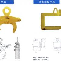 深圳起重机钢卷吊具
