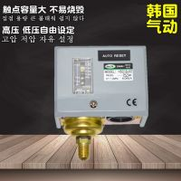 韓國DANHI丹海HS210-02可調機械式壓力蒸汽壓力開關