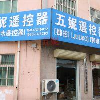 南京遥控器大全供应全国广大客户