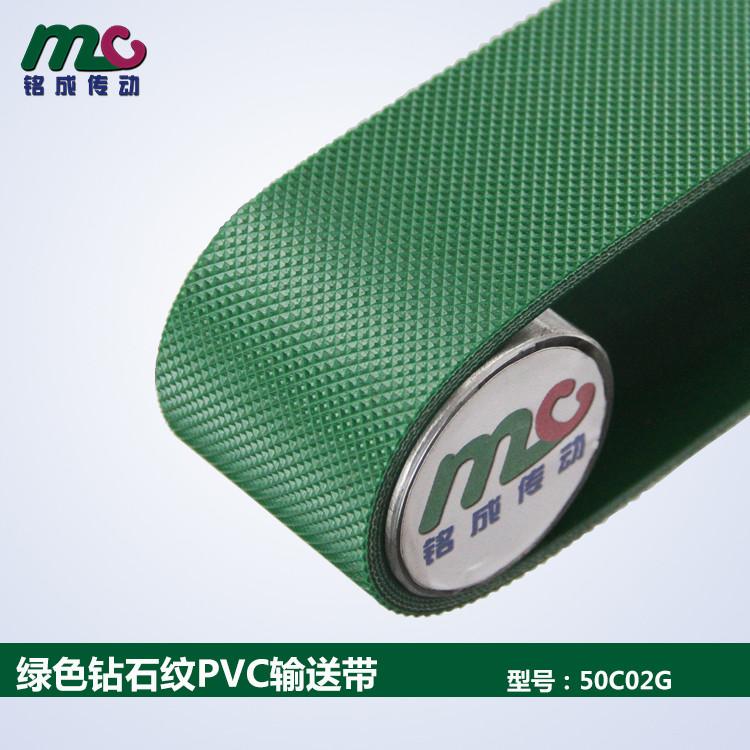 5.0绿色钻石纹PVC 大倾角花纹防滑物料输送带