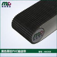 4.0黑色草纹PVC 高强力抗静电流水线输送带