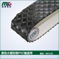 黑色大菱形格PVC输送带 砂光机专用输送带