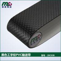 黑色工字纹PVC输送带 食品工业加工流水线输送带