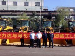 山东临工与某大型钢厂首批17台L956F交机仪式成功举行!