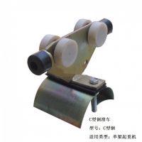 沈阳C型钢滑车-13940210976