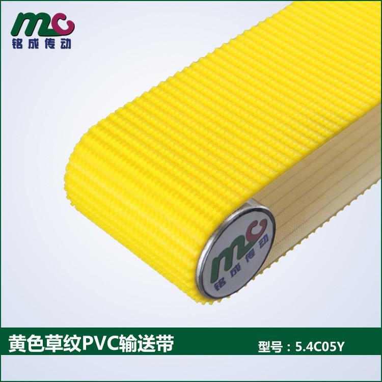 MINSEN 5.4mm黄色草纹PVC 防滑耐磨聚氨酯输送带