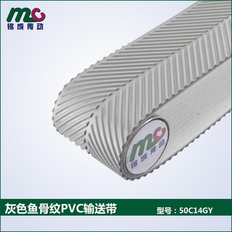 MINSEN 灰色鱼骨纹PVC输送带 厂家直销 规格齐全