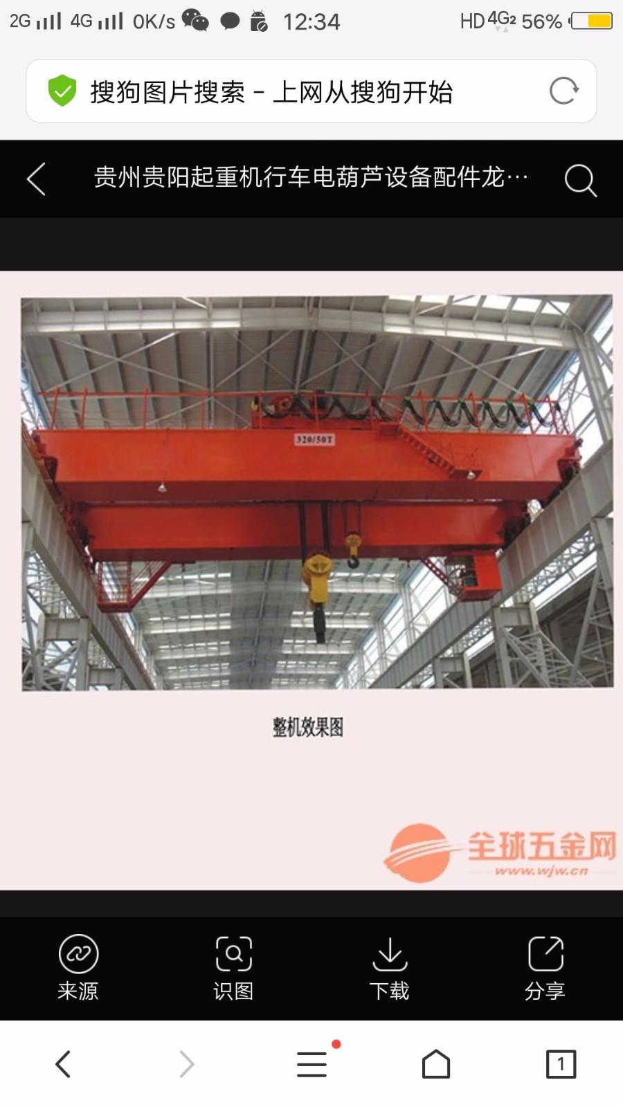 南昌起重设备-桥式起重机|厂家制造15180193900