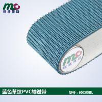 6.0mm蓝色草纹PVC输送带 工厂流水线轻型草花纹输送带