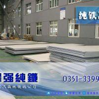 太钢DT4c纯铁板,纯铁冷轧板,纯铁薄板