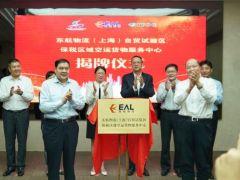 东航物流(上海)自贸试验区保税区域空运货物服务中心正式揭牌成立