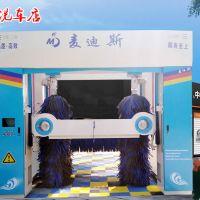 郑州麦迪斯全自动往复式洗车机厂家 加油站专用毛刷洗车机