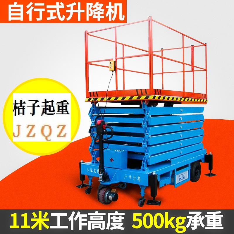 河南省桔子起重只为客户生产一流的升降平台发货超快