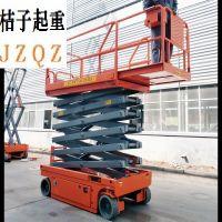 液压升降平台选河南省桔子起重机械有限公司重质量发货快