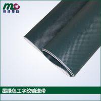 2.8mmPVC墨绿色工字纹输送带 大倾角爬坡花纹输送带