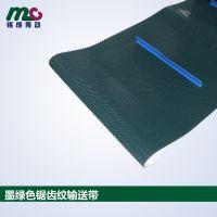 2.8mm墨绿色PVC锯齿纹输送带 厂家定制 规格齐全