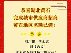 【城市供應商】恭喜劉總、胡總搶先成為黃石地區城市供應商!