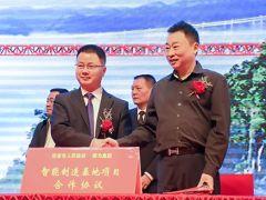 深圳赛为智能计划投资6亿建设吉首智能制造产业基地!
