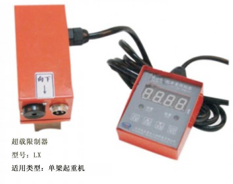 沈阳超载限制器-13940210976
