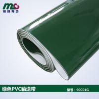 9.0mm绿色PVC输送带 机械制造专用工业防静电输送带定制