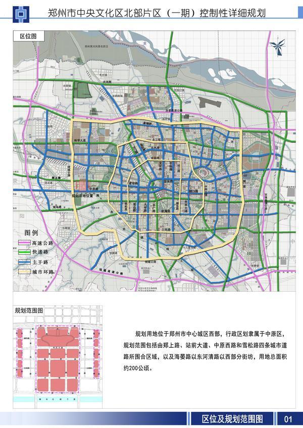 郑州中央文化区北部片区规划方案曝光!约200公顷,绿地高达52.8%