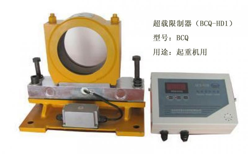 沈阳超载限制器1-13940210976
