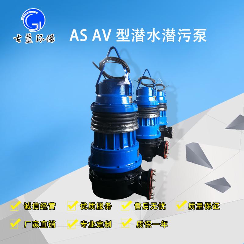 AS-AV潜水潜污泵_01