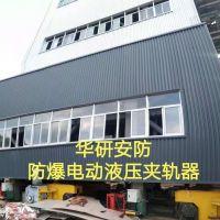 焦作防爆电动液压弹簧夹轨器HYTJ-120防风阻轨器