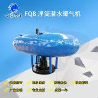 FQB浮筒潜水曝气机漂浮移动式曝气机 河道曝气