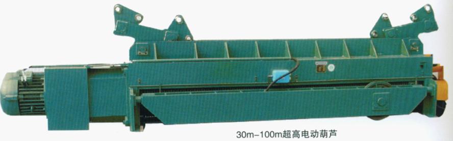 石家庄超高电动葫芦生产销售