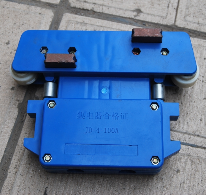 JD-4-100A集电器