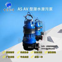 古蓝AV7.5-2潜污泵 吸砂泵 清淤泵 垃圾场抽水泵