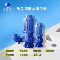WQ0.75KW潜水潜污泵 专业生产厂家古蓝供应 诚信可靠