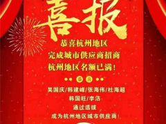 城市供應商最新捷報:杭州地區名額