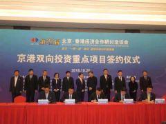 第22屆京港洽談會 朝陽區4項目簽約91億元