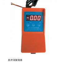 沈阳防冲顶限制器-13940210976