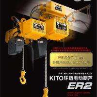 日本KITO环链电动葫芦ER2 EQ等双速变频原装进口正品