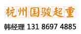 杭州分站-A5