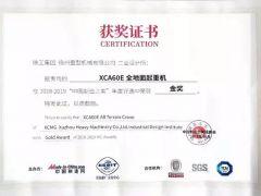 """徐工XCA60E全地面起重機榮獲""""2018中國制造之美""""金獎"""