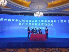 3489个项目总投资4.5万亿!郑州国家中心城市建设重大项目库发布