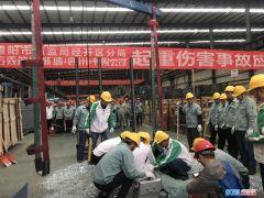 德阳质监局经开区分局举行起重伤害事故应急预案演练!