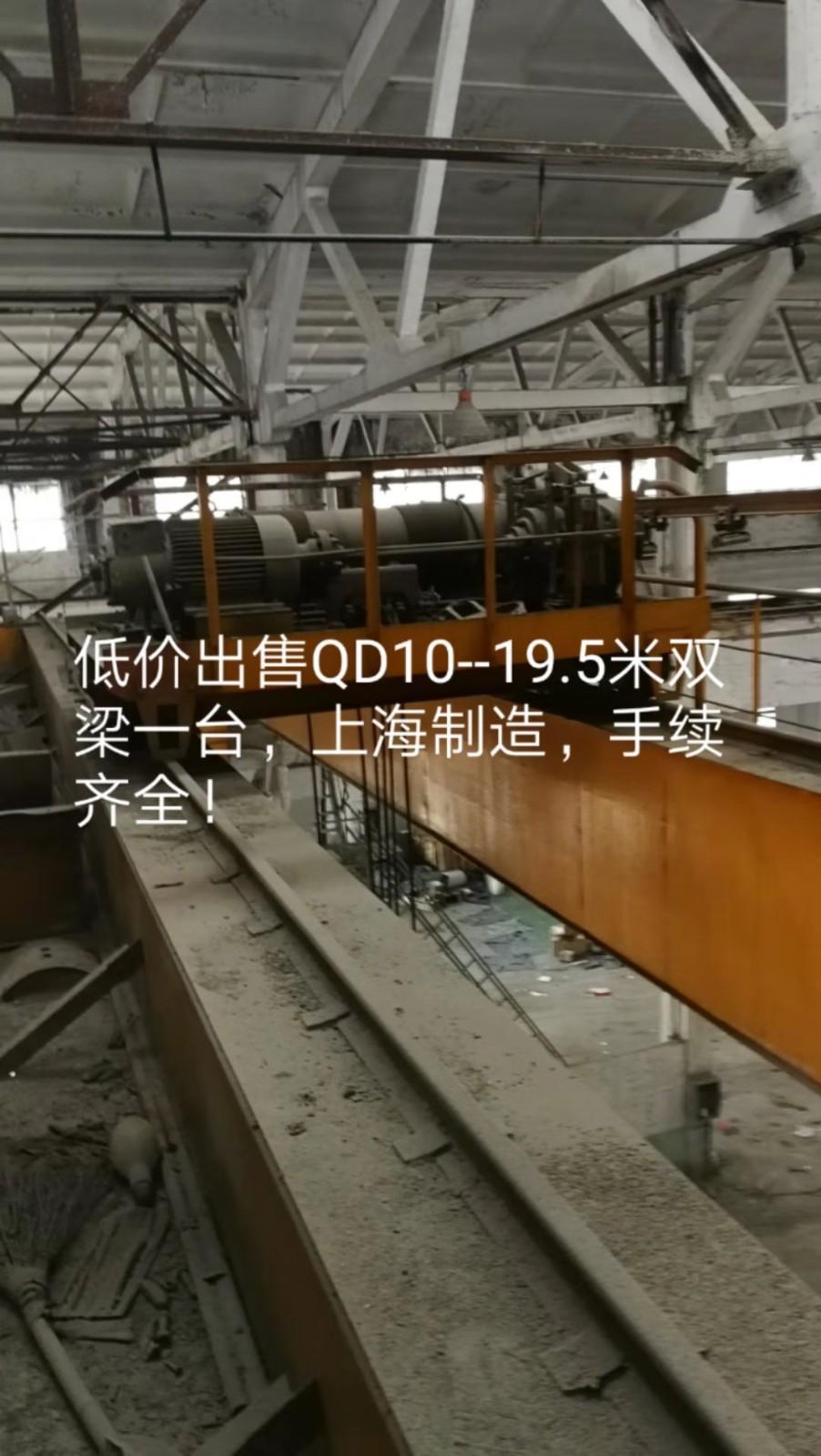 低价出售QD10-19.5米双梁一台,上海制造,手续齐全