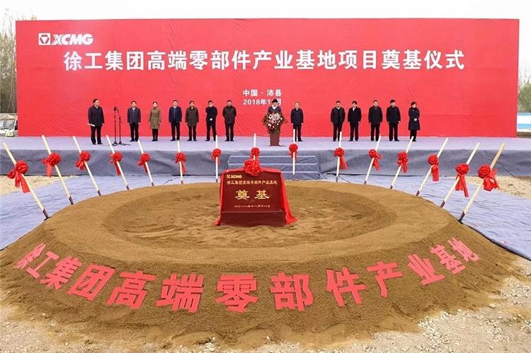 大动作!总投资15亿元的徐工集团高端零部件产业基地项目开工!
