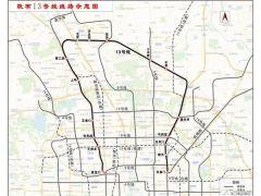 """北京《轨道交通13号线拆分工程规划方案》公示!A线将""""握手""""6号、17号线"""