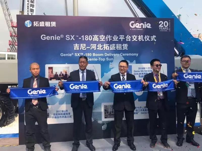 吉尼与拓盛租赁 Genie® SX™-180高空作业平台交机仪式