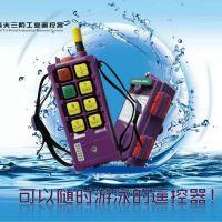 济宁防水遥控器