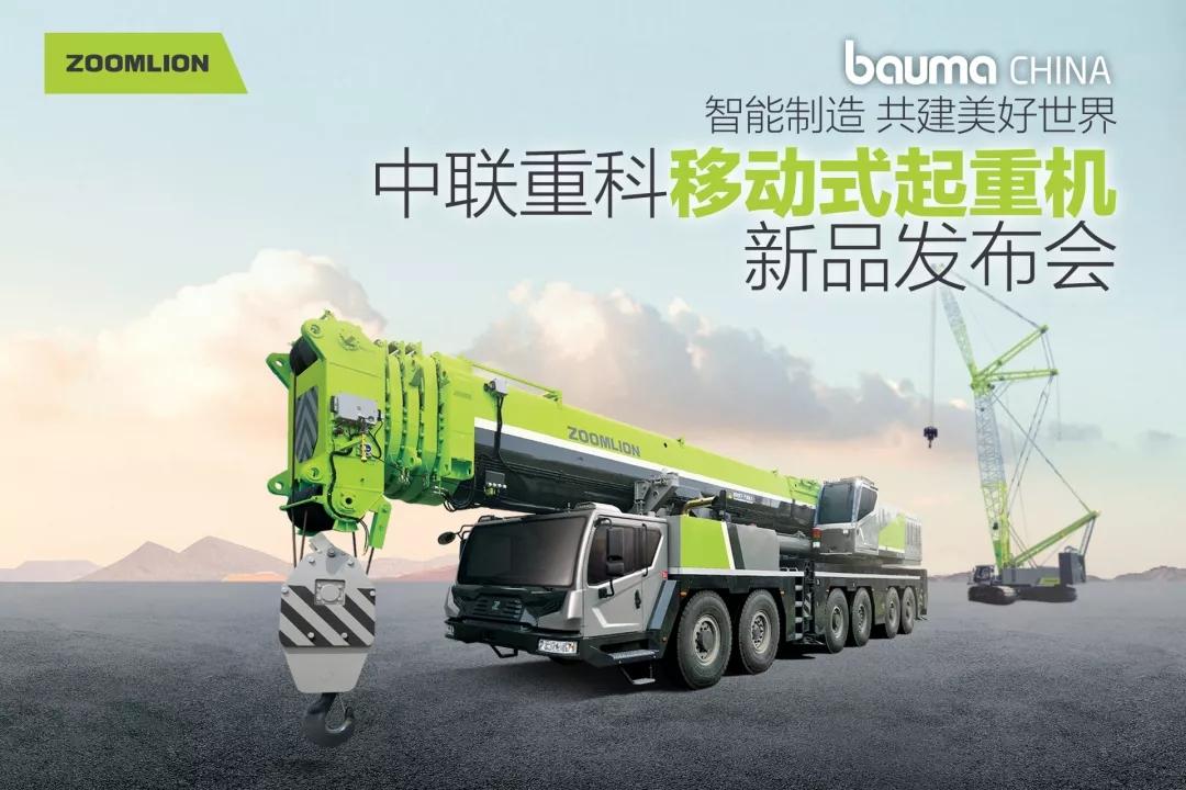 bauma CHINA 2018丨中联重科工程起重机公司携十款新品亮相上海宝马展