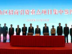 日照嵐山區集中簽約項目17個 總投資50.38億!