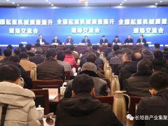 全国起重机械质量提升现场交流会在河南长垣县召开